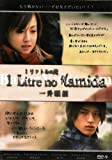 One Liter of Tears (aka: Ichi Bitou No Namida): Japanese TV Drama (3 DVD Digipak)