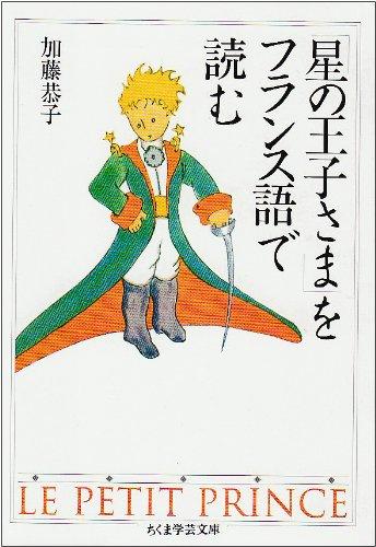 「星の王子さま」をフランス語で読む (ちくま学芸文庫)