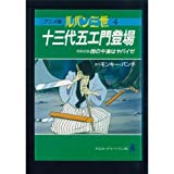 Lupin III (4) (Chuko Comic Suri anime version) (1993) ISBN: 4124104103 [Japanese Import]