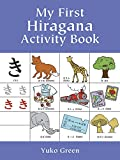My First Hiragana Activity Book (Dover Children's Activity Books)