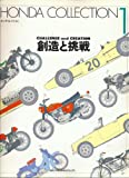 img - for Honda Collection 1: Challenge and Creation (Japanese Edition) book / textbook / text book