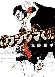 闇金ウシジマくん 第01-38巻 [Yamikin Ushijima-kun vol 01-38]