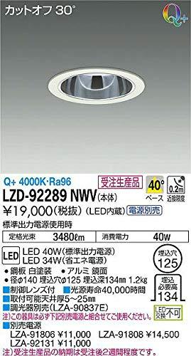 DAIKO LEDダウンライト (LED内蔵) 電源別売 カットオフ30° Q+ 4000K 埋込穴Φ125 LZD92289NWV ※受注生産品 B07K2R7QKB