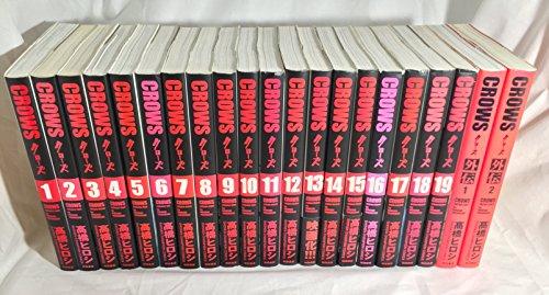 CROWS(クローズ) コミック 全19巻完結セット (完全版) (少年チャンピオン・コミックス)