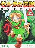 Legend of Zelda: The Ocarina of Time Vol. 1 (Zeruda no Densetsu Toki no Okarina) (in Japanese) (Japanese Edition) by Akira Himekawa