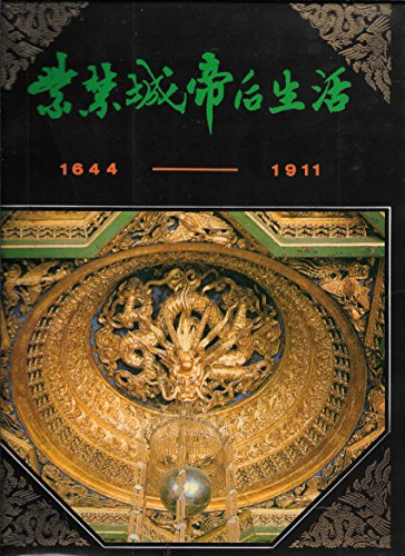 (Life of the Emperors and Empresses in the Forbidden City: 1644-1911)