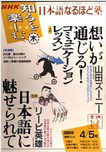 日本語なるほど塾 (2005年4/5月)...