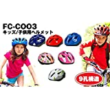 FC-COO3軽量 子供用自転車ヘルメット 男の子 女の子 キッズ おしゃれなヘルメット スケボー 9孔構造 マルチスポーツや通学にも 全6色 並行輸入品