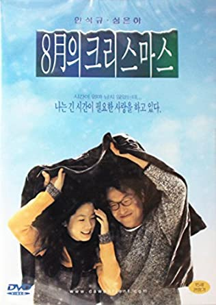 Christmas In August 1998.Christmas In August 1998 Amazon Co Uk Eun Ha Shim Suk Kyu
