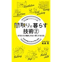 Technology to live in floor plan 2: How to make it a sunny and ventilated house KAERU IEDUKURI METHOD (Japanese Edition)