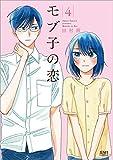 モブ子の恋 コミック 1-4巻セット