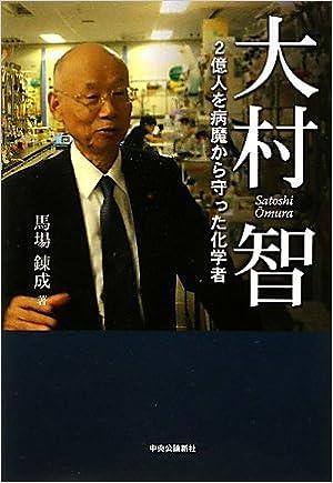 大村智 - 2億人を病魔から守った化学者 | 馬場 錬成 |本 | 通販 | Amazon