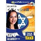 Talk Now! はじめてのイディッシュ語