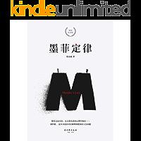 《墨菲定律》百万畅销精装纪念版 比尔盖茨、杰克韦尔奇、扎克伯格等100多位世界名人的人生答案之书(文通天下出品)