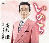Takasugi Ken - Inochi [Japan CD] TKCY-99162