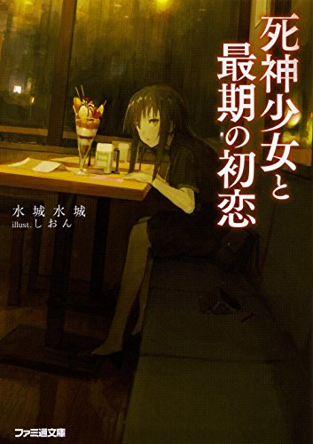 死神少女と最期の初恋 (ファミ通文庫)