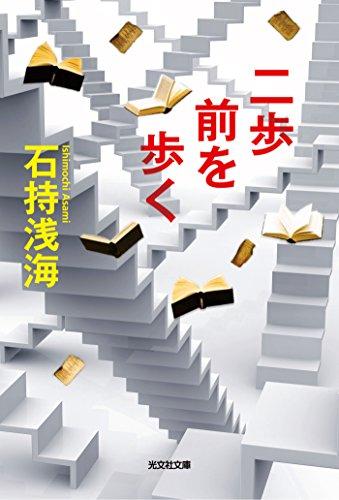 二歩前を歩く (光文社文庫)