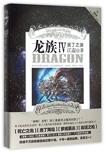 dragon-raja-iv-chinese-edition
