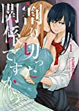 割り切った関係ですから。(1) (百合姫コミックス)