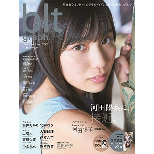 blt graph. Vol.45 表紙画像