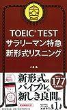 TOEIC TEST サラリーマン特急 新形式リスニング