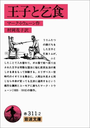 王子と乞食 (岩波文庫 赤 311-2)