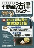 不動産法律セミナー 2017年 09 月号 [雑誌]