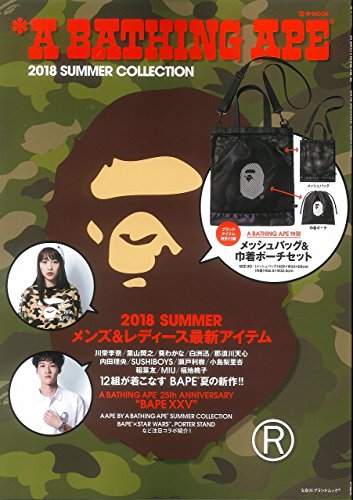 A BATHING APE 2018 ‐ SUMMER COLLECTION 大きい表紙画像