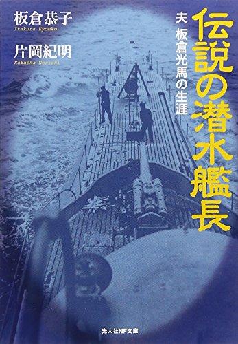 伝説の潜水艦長―夫 板倉光馬の生涯 (光人社NF文庫)