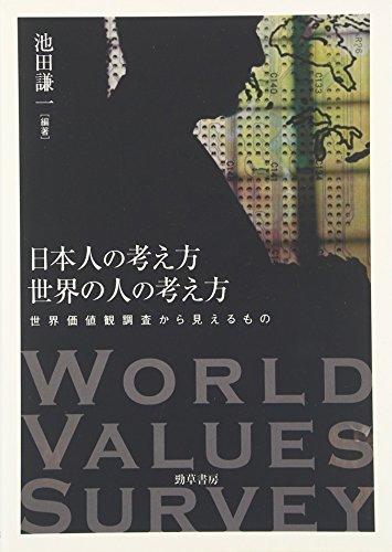 日本人の考え方 世界の人の考え方: 世界価値観調査から見えるもの