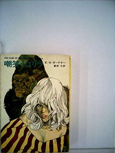 嘲笑うゴリラ (ハヤカワ・ミステリ文庫 3-5)
