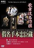 Kabuki Theatre - Tale of the 47 Ronin, Part Two by NAKAMURA Kanzaburo XVII