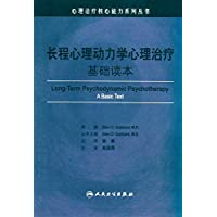 心理治疗核心能力系列丛书:长程心理动力学心理治疗(翻译版)(封面随机)