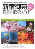 新宿御苑撮影散策ガイド―季節の花と風景を訪ねる (NEWS mook)