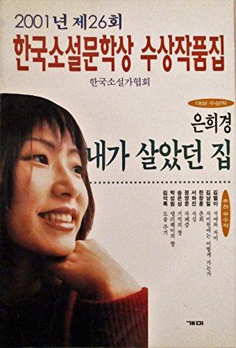2001 nyeon je 26 hoe Hanguk Soseol Munhak Sang susang jakpumjip: Eun Huigyeong,