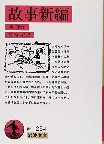 故事新編 (岩波文庫)