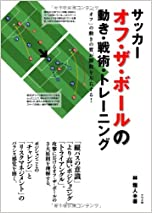 サッカー オフ・ザ・ボールの動き・戦術・トレーニング
