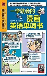 一学就会的漫画英语单词书 (Chinese Edition)