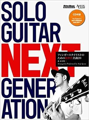 SOLO GUITAR NEXT GENERATION フ...
