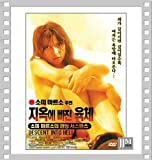 DESCENT INTO HELL (SOPHIE MARCEAU) ALL REGION IMPORT