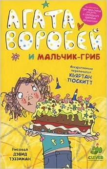 Book Agata Vorobey i malchik-grib