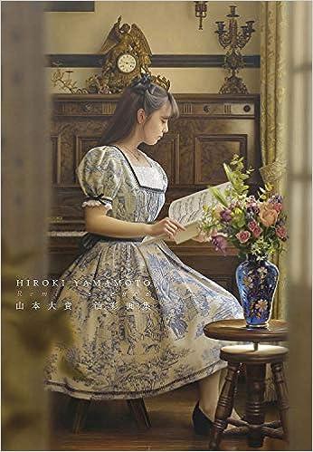 Book's Cover of 山本大貴油彩画集 Reminiscence (日本語) 単行本 – 2020/10/22
