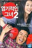 My Sassy Girl 2 (Korean edition) (2011)