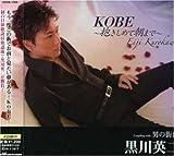Kobe-Dakishimete Asa Made-/Otoko No by Kurokawa, Eiji (2007-07-16)