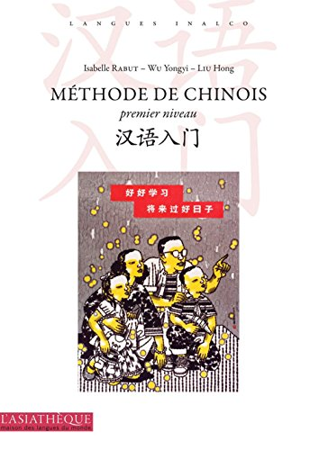 Méthode de chinois premier niveau (1CD audio MP3)