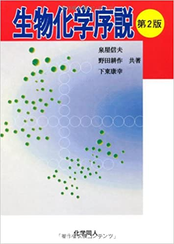 生物化学序説 | 泉屋 信夫, 下東...