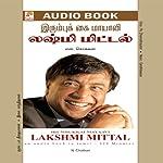 Lakshmi Mittal: Irumbukkai Maayavi | Chokkan N