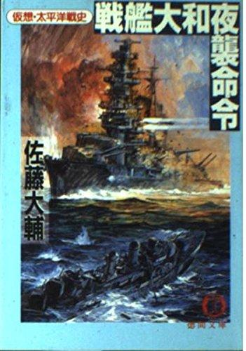 戦艦大和夜襲命令―仮想・太平洋戦史 (徳間文庫)