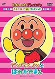 Animation - Soreike! Anpanman Nikoniko Collection Anpanman To Hamigakiman [Japan DVD] VPBE-13741