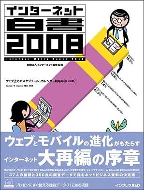 インターネット白書2008(CDROM付) (大型本)